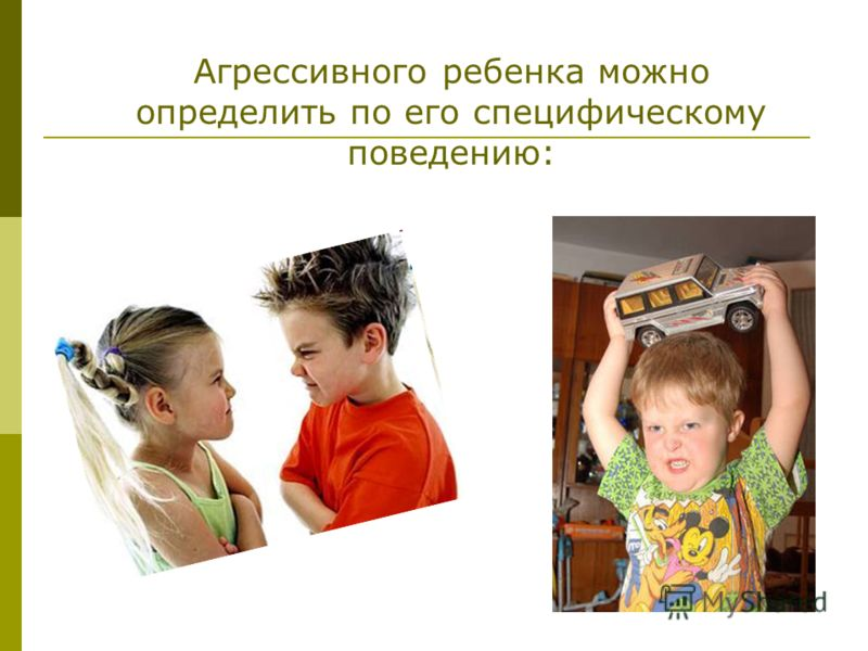 Агрессивного ребенка можно определить по его специфическому поведению: