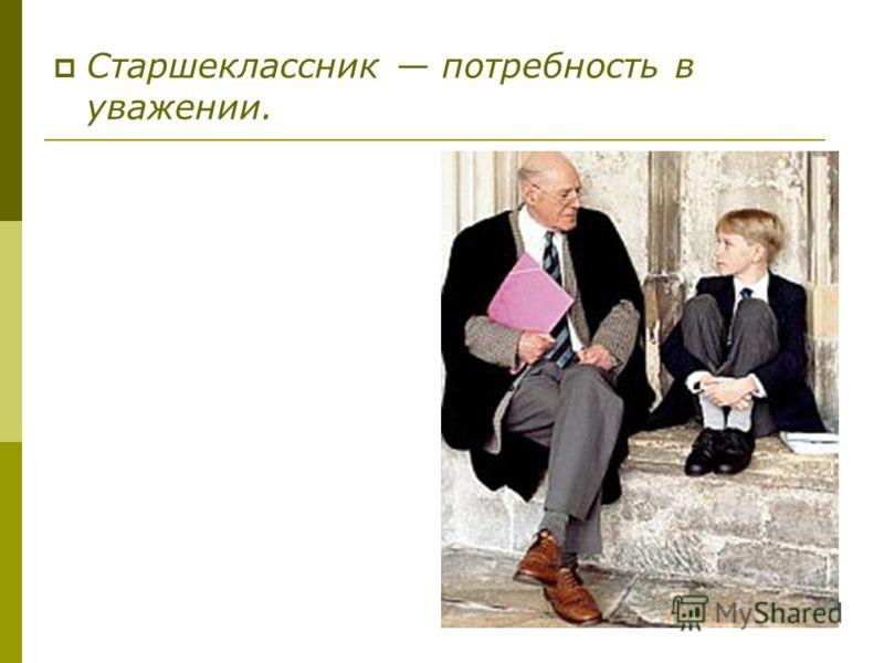 Старшеклассник потребность в уважении.