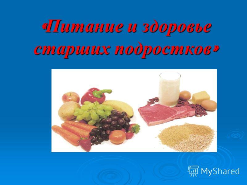 « Питание и здоровье старших подростков »