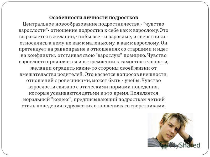 Особенности личности подростков Центральное новообразование подростничества -