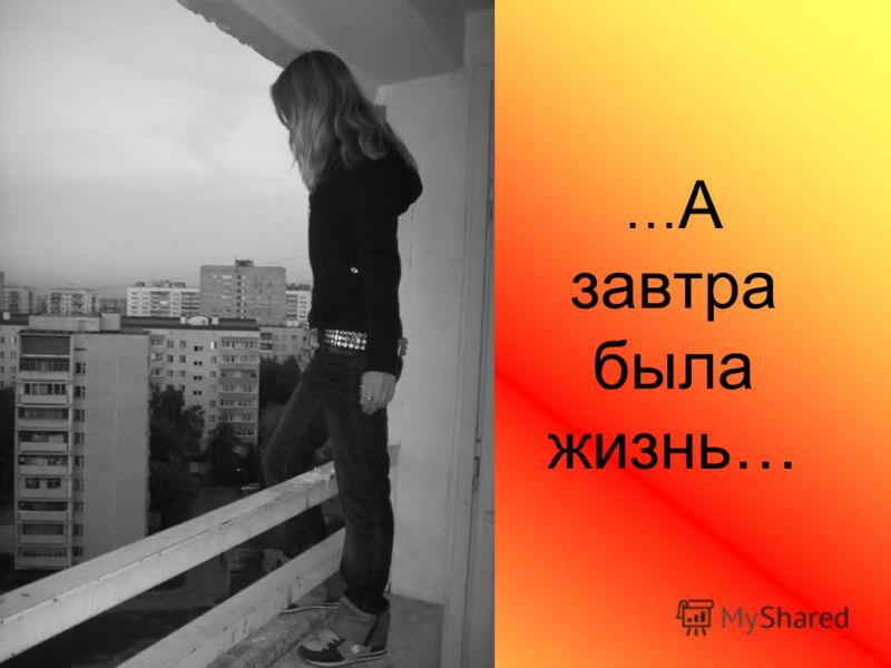 … А завтра была жизнь…