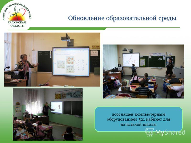 Обновление образовательной среды дооснащен компьютерным оборудованием 521 кабинет для начальной школы