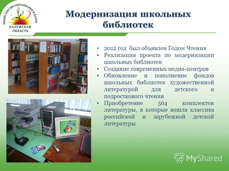 Модернизация школьных библиотек 2012 год был объявлен Годом Чтения Реализация проекта по модернизации школьных библиотек Создание современных медиа-центров Обновление и пополнение фондов школьных библиотек художественной литературой для детского и по