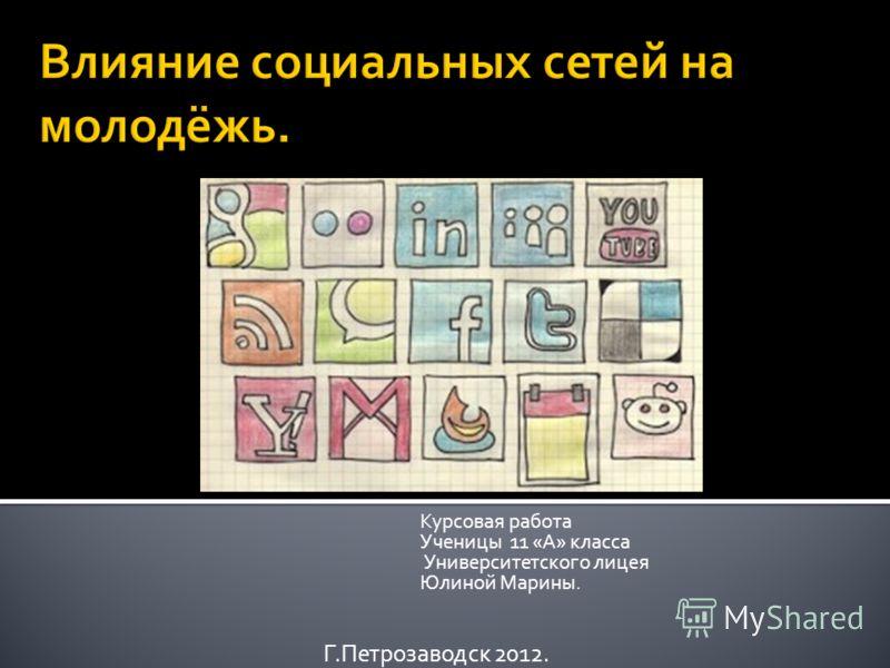 Курсовая работа Ученицы 11 «А» класса Университетского лицея Юлиной Марины. Г.Петрозаводск 2012.