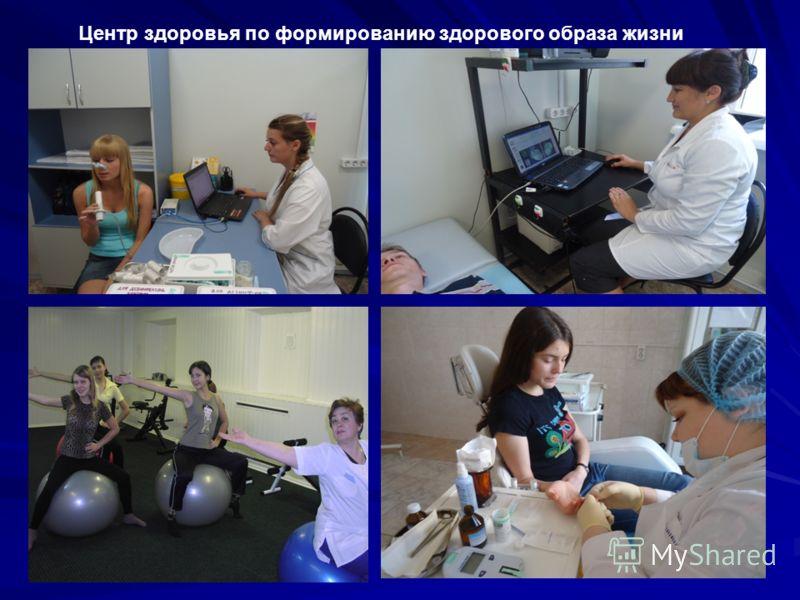 Центр здоровья по формированию здорового образа жизни