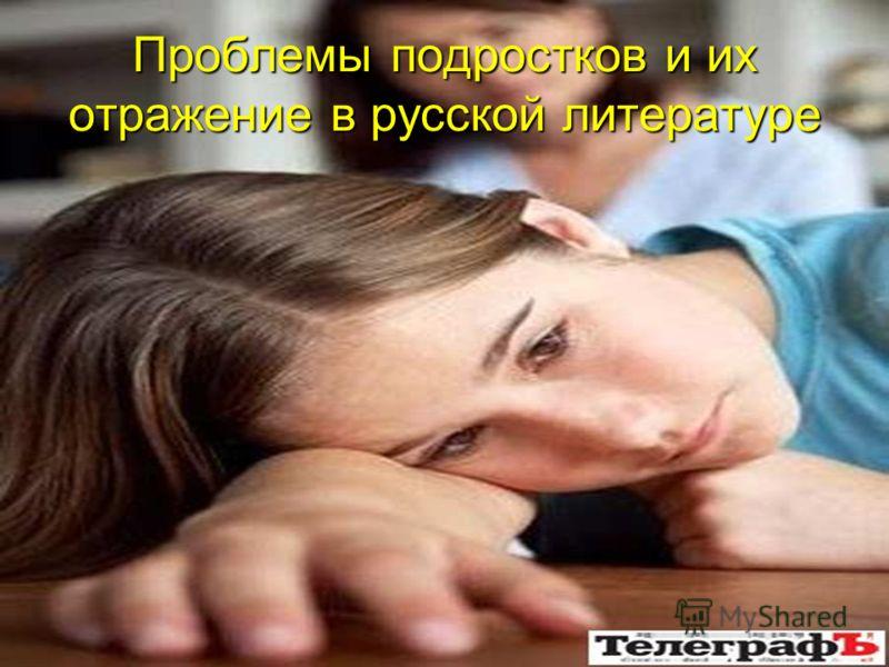 Проблемы подростков и их отражение в русской литературе