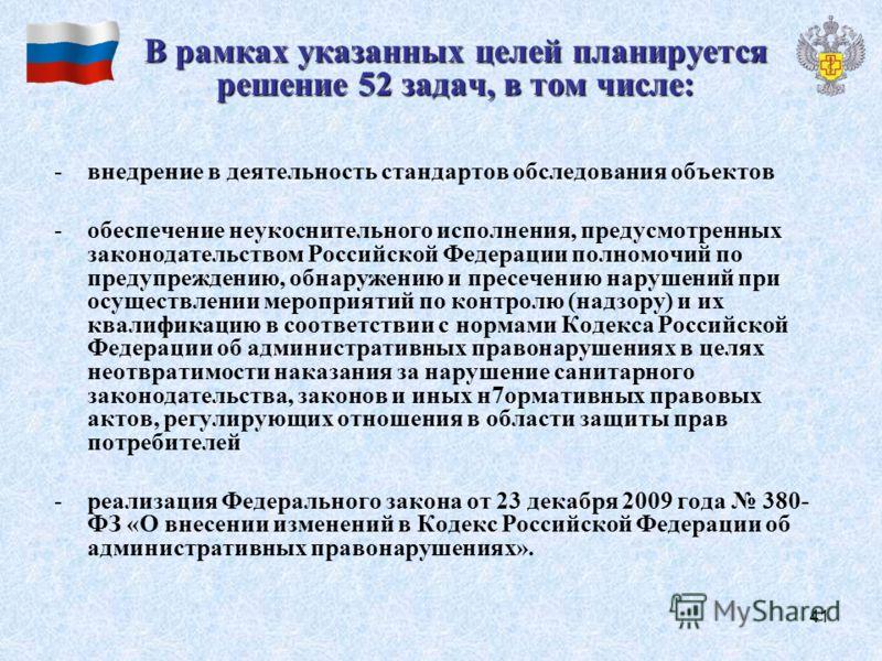 41 В рамках указанных целей планируется решение 52 задач, в том числе: -внедрение в деятельность стандартов обследования объектов -обеспечение неукоснительного исполнения, предусмотренных законодательством Российской Федерации полномочий по предупреж