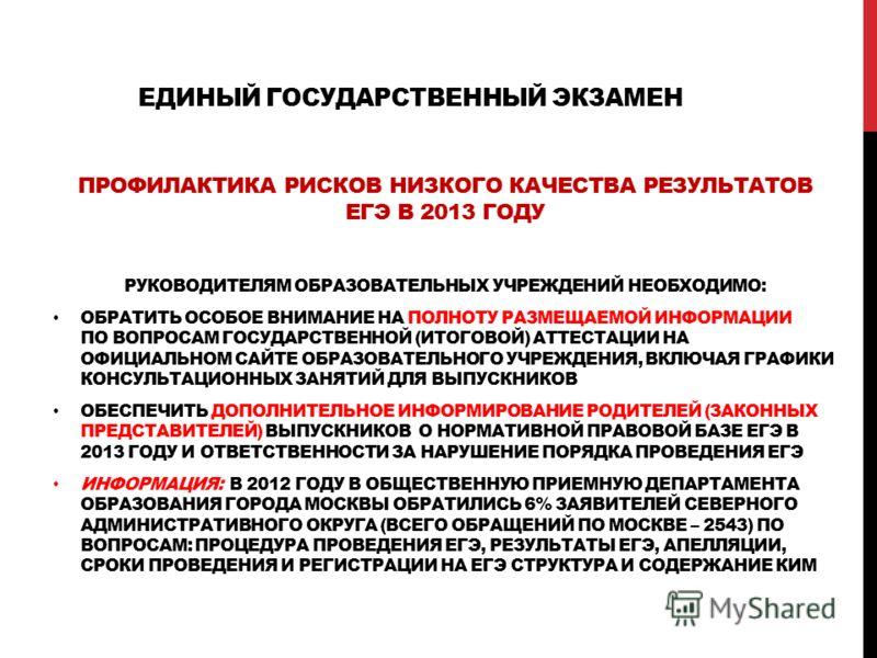 ЕДИНЫЙ ГОСУДАРСТВЕННЫЙ ЭКЗАМЕН ПРОФИЛАКТИКА РИСКОВ НИЗКОГО КАЧЕСТВА РЕЗУЛЬТАТОВ ЕГЭ В 2013 ГОДУ РУКОВОДИТЕЛЯМ ОБРАЗОВАТЕЛЬНЫХ УЧРЕЖДЕНИЙ НЕОБХОДИМО: ОБРАТИТЬ ОСОБОЕ ВНИМАНИЕ НА ПОЛНОТУ РАЗМЕЩАЕМОЙ ИНФОРМАЦИИ ПО ВОПРОСАМ ГОСУДАРСТВЕННОЙ (ИТОГОВОЙ) АТТ