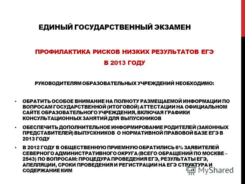 ЕДИНЫЙ ГОСУДАРСТВЕННЫЙ ЭКЗАМЕН ПРОФИЛАКТИКА РИСКОВ НИЗКИХ РЕЗУЛЬТАТОВ ЕГЭ В 2013 ГОДУ РУКОВОДИТЕЛЯМ ОБРАЗОВАТЕЛЬНЫХ УЧРЕЖДЕНИЙ НЕОБХОДИМО: ОБРАТИТЬ ОСОБОЕ ВНИМАНИЕ НА ПОЛНОТУ РАЗМЕЩАЕМОЙ ИНФОРМАЦИИ ПО ВОПРОСАМ ГОСУДАРСТВЕННОЙ (ИТОГОВОЙ) АТТЕСТАЦИИ НА