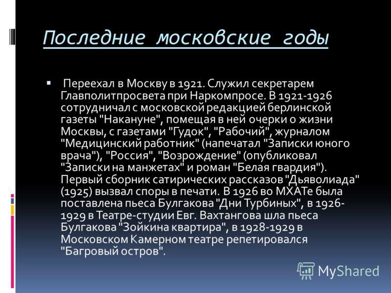Последние московские годы Переехал в Москву в 1921. Служил секретарем Главполитпросвета при Наркомпросе. В 1921-1926 сотрудничал с московской редакцией берлинской газеты