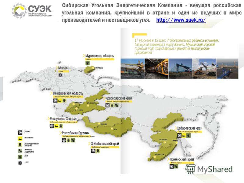 Сибирская Угольная Энергетическая Компания - ведущая российская угольная компания, крупнейший в стране и один из ведущих в мире производителей и поставщиков угля. http://www.suek.ru/http://www.suek.ru/