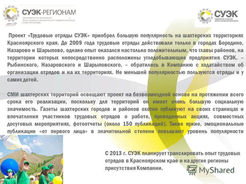 Проект «Трудовые отряды СУЭК» приобрел большую популярность на шахтерских территориях Красноярского края. До 2009 года трудовые отряды действовали только в городах Бородино, Назарово и Шарыпово, однако опыт оказался настолько положительным, что главы