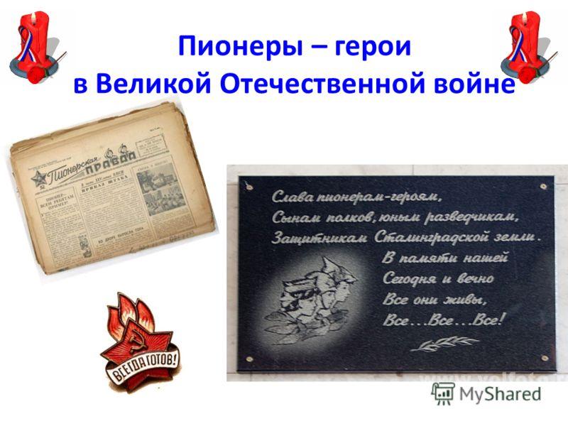 Пионеры – герои в Великой Отечественной войне
