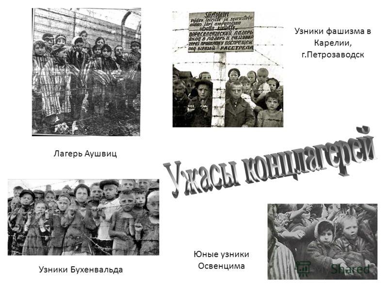 Юные узники Освенцима Узники фашизма в Карелии, г.Петрозаводск Узники Бухенвальда Лагерь Аушвиц