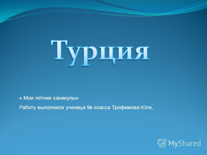 « Мои летние каникулы» Работу выполнила ученица 9в класса Трофимова Юля,