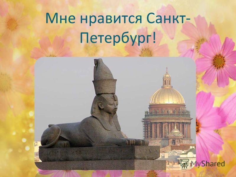 Мне нравится Санкт- Петербург!
