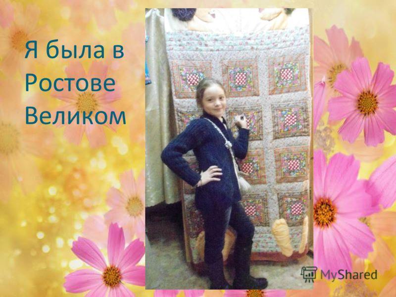 Я была в Ростове Великом
