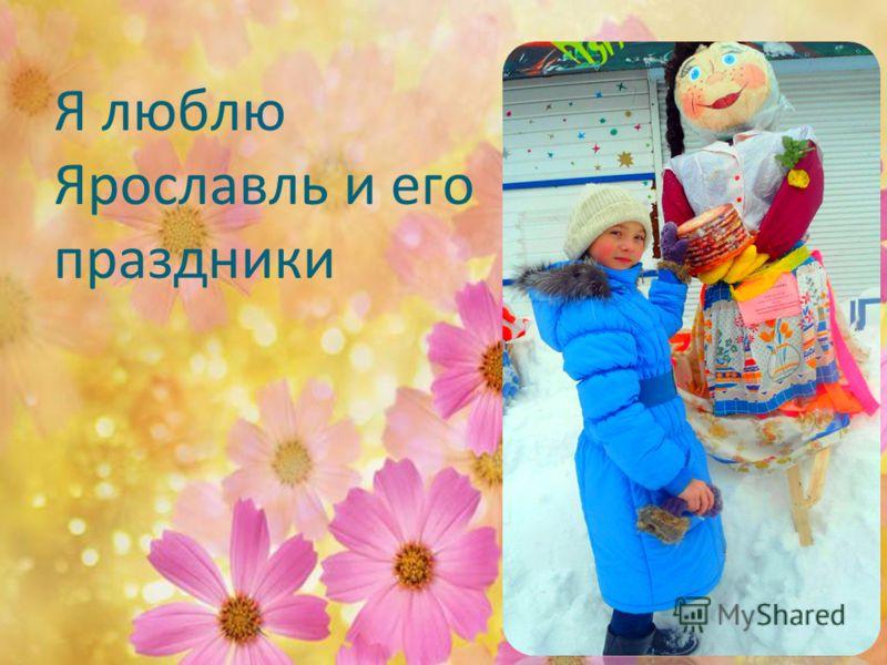 Я люблю Ярославль и его праздники