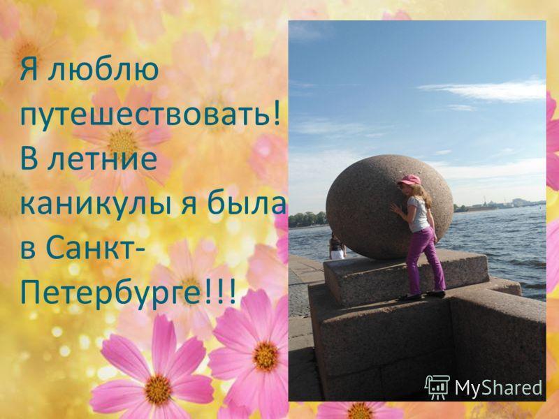 Я люблю путешествовать! В летние каникулы я была в Санкт- Петербурге!!!