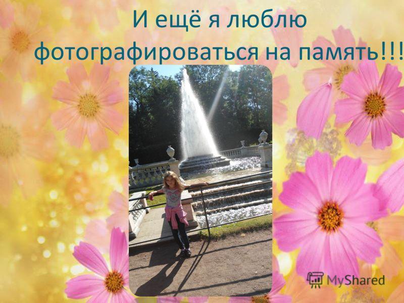 И ещё я люблю фотографироваться на память!!!