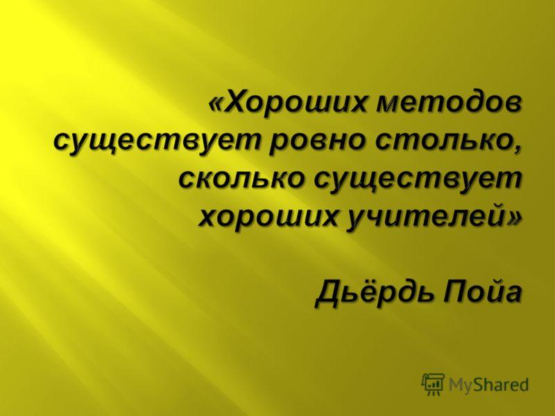 Выполнила учитель – логопед МБОУ СОШ 16 г. Димитровграда Зайцева М. М.