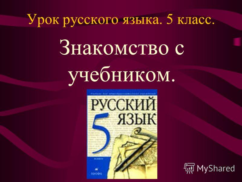 Урок русского языка. 5 класс. Знакомство с учебником.