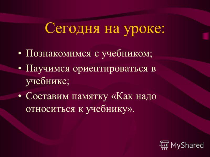 урок 1 знакомство с учебником русский язык