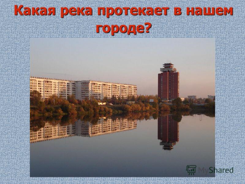 Какая река протекает в нашем городе?