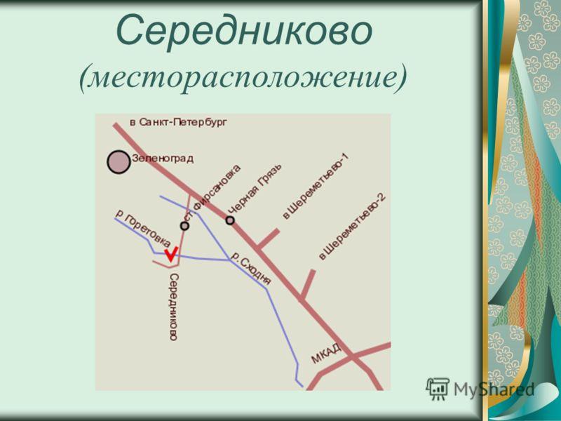 Середниково (месторасположение)