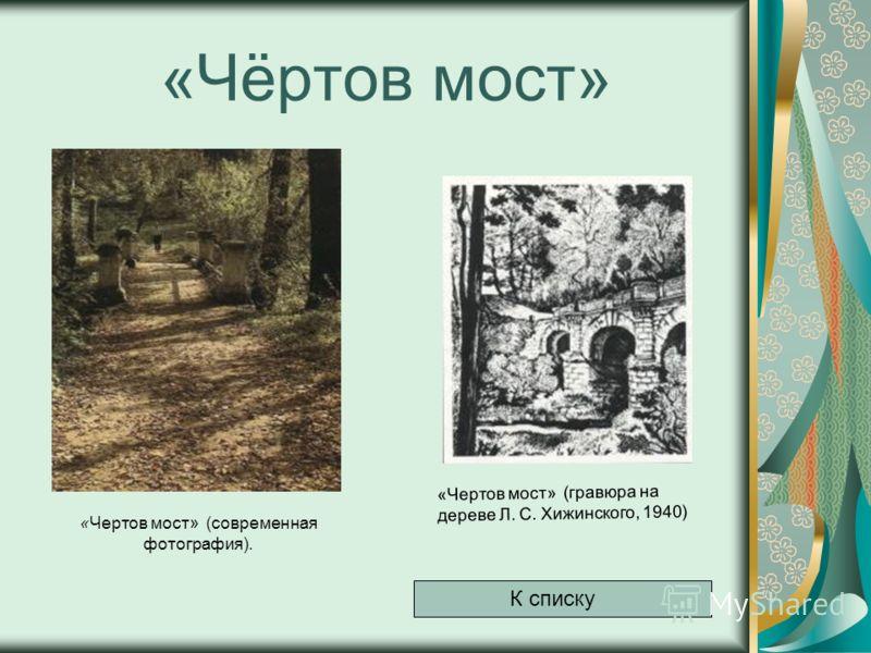 «Чёртов мост» «Чертов мост» (современная фотография). «Чертов мост» (гравюра на дереве Л. С. Хижинского, 1940) К списку