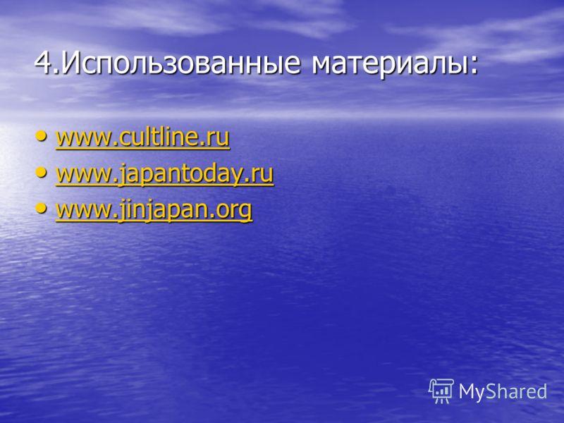 4.Использованные материалы: www.cultline.ru www.cultline.ru www.cultline.ru www.japantoday.ru www.japantoday.ru www.japantoday.ru www.jinjapan.org www.jinjapan.org www.jinjapan.org