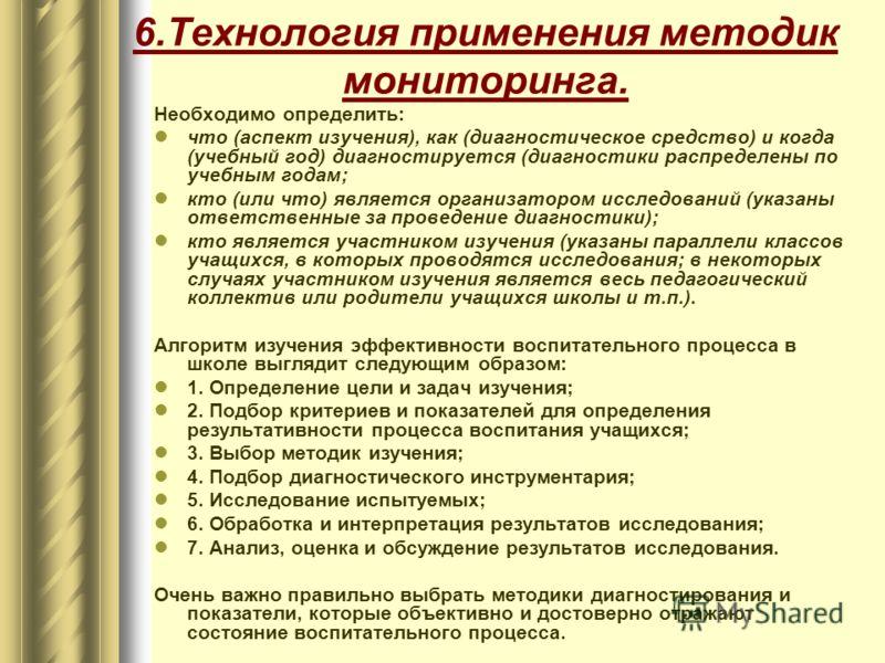 6.Технология применения методик мониторинга. Необходимо определить: что (аспект изучения), как (диагностическое средство) и когда (учебный год) диагностируется (диагностики распределены по учебным годам; кто (или что) является организатором исследова