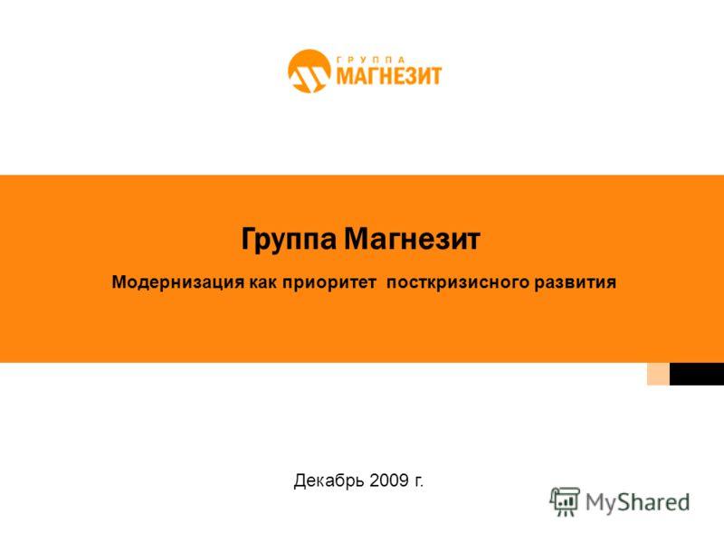 Группа Магнезит Модернизация как приоритет посткризисного развития Декабрь 2009 г.