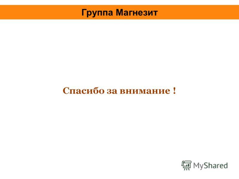 Группа Магнезит