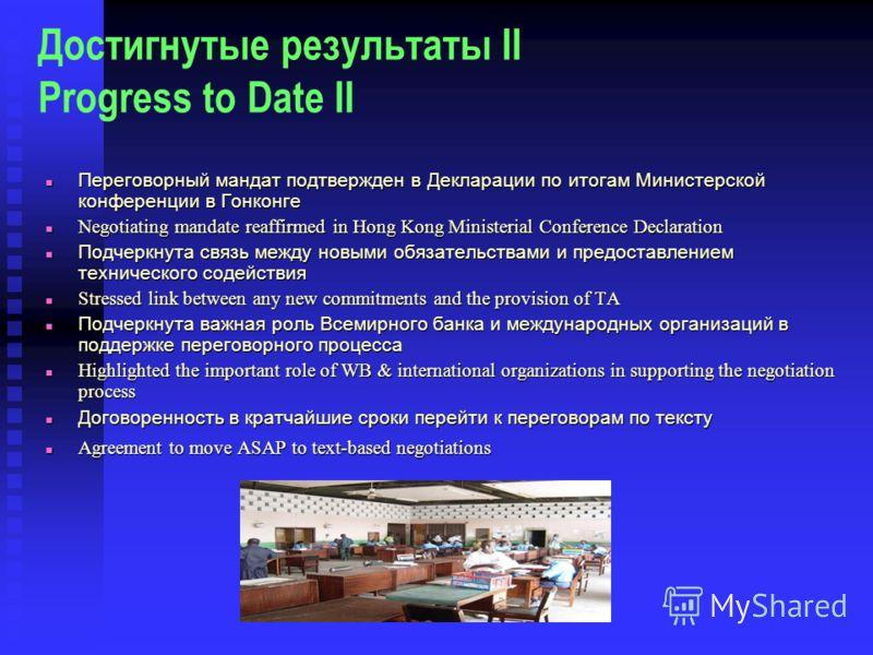 Достигнутые результаты II Progress to Date II Переговорный мандат подтвержден в Декларации по итогам Министерской конференции в Гонконге Переговорный мандат подтвержден в Декларации по итогам Министерской конференции в Гонконге Negotiating mandate re