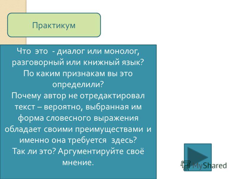 Практикум Познакомьтесь с размышлениями Михаила Ильича Ромма из его книги « Устные рассказы ». Ромм был замечательным рассказчиком и, по настоянию друзей, рассказывая что - то, стал включать магнитофон, а потом из этих записей составилась книга. При
