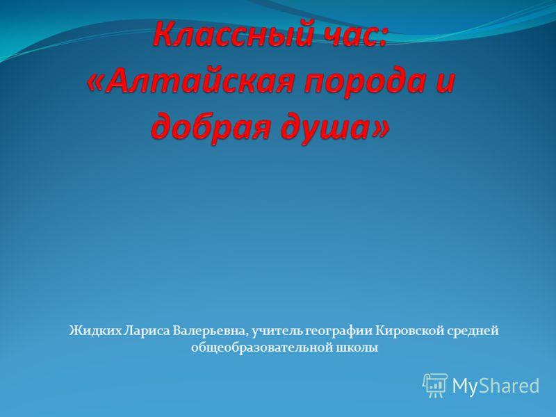 Жидких Лариса Валерьевна, учитель географии Кировской средней общеобразовательной школы