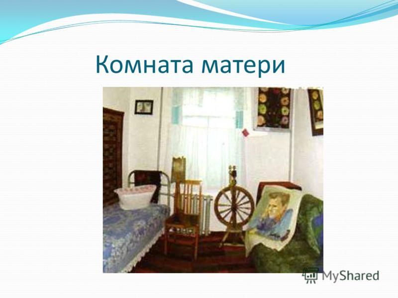 Комната матери