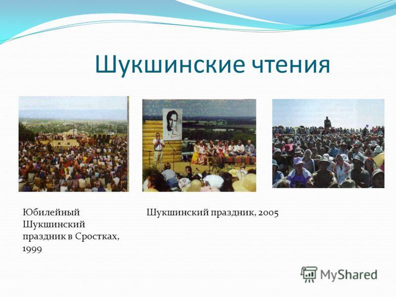 Шукшинские чтения Юбилейный Шукшинский праздник в Сростках, 1999 Шукшинский праздник, 2005