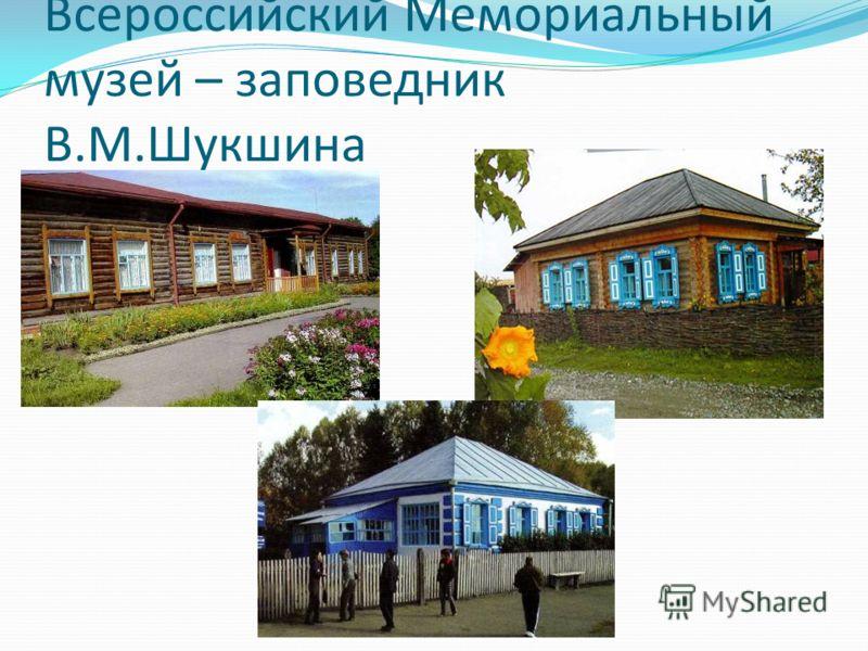 Всероссийский Мемориальный музей – заповедник В.М.Шукшина