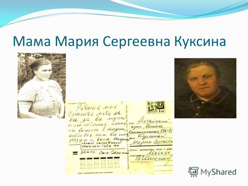 Мама Мария Сергеевна Куксина
