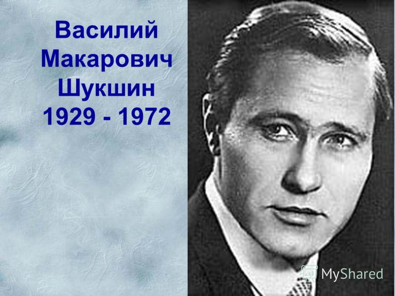 Василий Макарович Шукшин 1929 - 1972