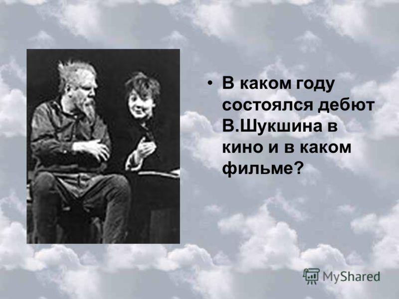 В каком году состоялся дебют В.Шукшина в кино и в каком фильме?