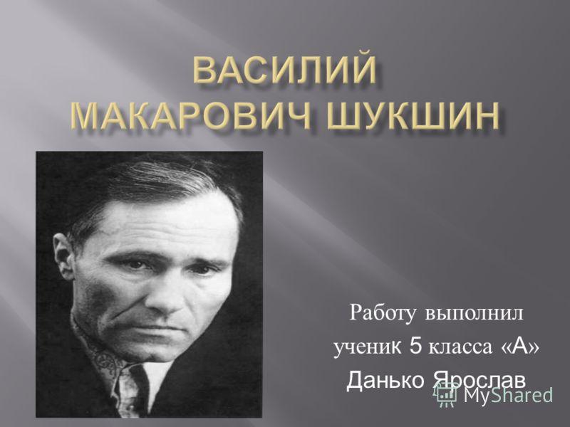 Работу выполнил учени к 5 класса « А » Данько Ярослав