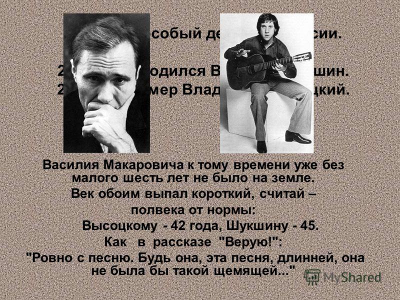 25 июля - особый день для России. 25.07.1929 родился Василий Шукшин. 25.07.1980 умер Владимир Высоцкий. Василия Макаровича к тому времени уже без малого шесть лет не было на земле. Век обоим выпал короткий, считай – полвека от нормы: Высоцкому - 42 г
