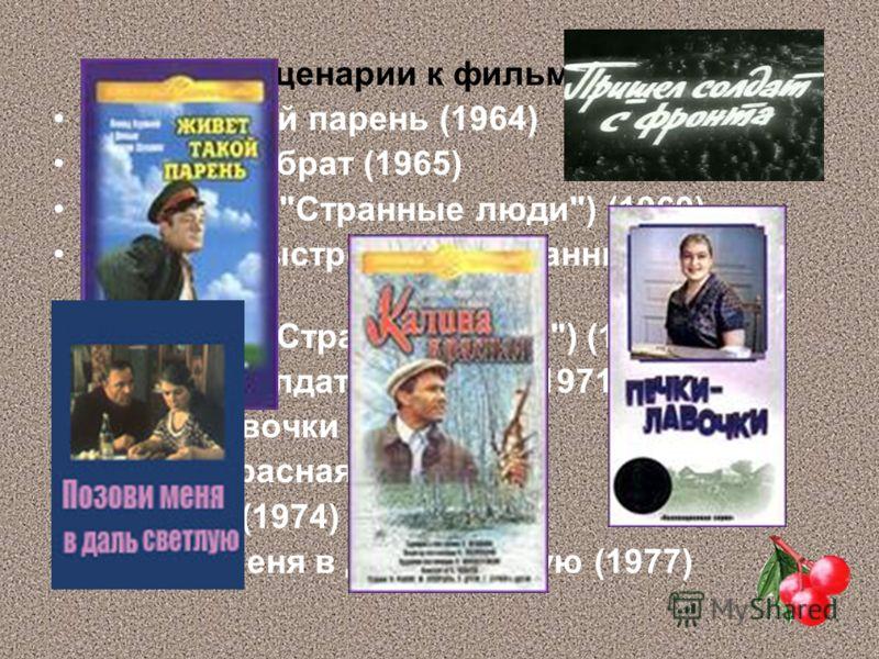 Сценарии к фильмам: Живет такой парень (1964) Ваш сын и брат (1965) Братка (к/а