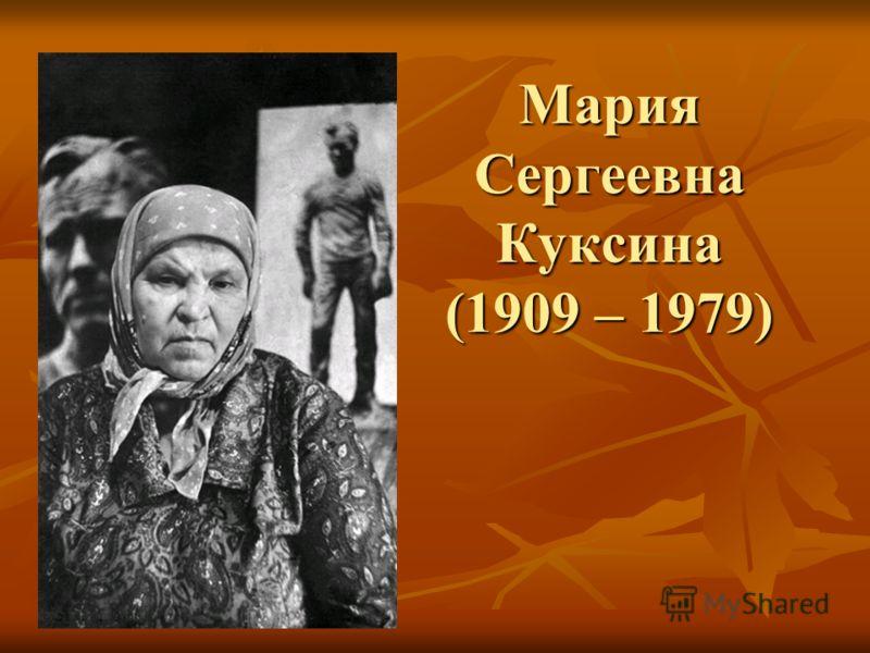 Мария Сергеевна Куксина (1909 – 1979)