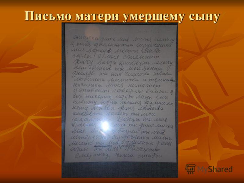 Письмо матери умершему сыну