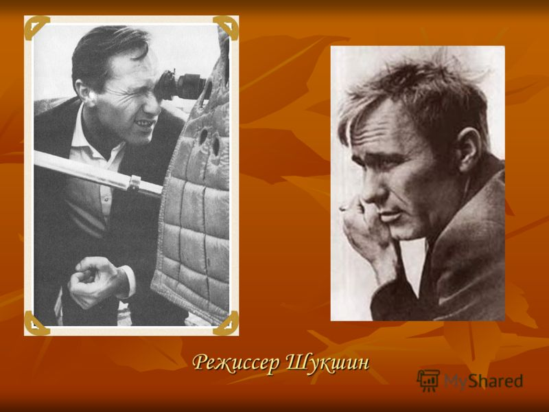 Режиссер Шукшин