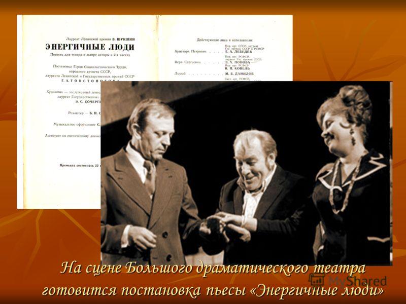 На сцене Большого драматического театра готовится постановка пьесы «Энергичные люди»